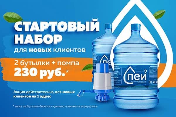Как сэкономить на доставке воды – акции и предложения